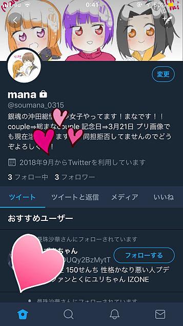 じゃじゃーん!!の画像(プリ画像)