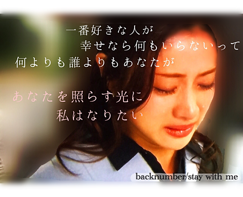 backnumber/stay with meの画像(プリ画像)