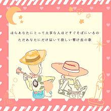 小さな恋のうたの画像(ディズニー/トイストーリーに関連した画像)