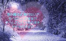 GReeeeN/雪の音の画像(プリ画像)