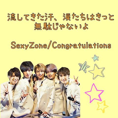 SexyZone / Congratulationsの画像(プリ画像)