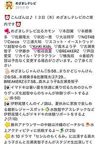 KinKi Kids出演👍 プリ画像