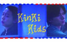 KinKi Kids 未満都市 プリ画像