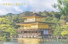 金閣寺のつぶやきの画像(プリ画像)