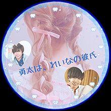 リクエスト♡♡の画像(神宮寺勇太 アイコンに関連した画像)