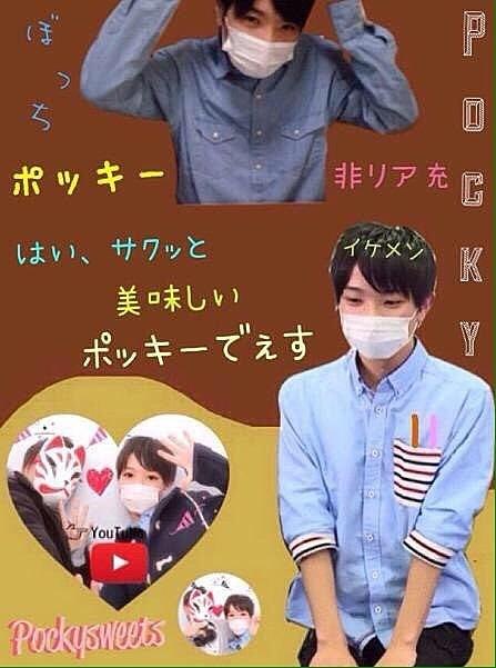 ポッキー♡の画像(プリ画像)