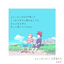 ストッキング / 吉澤嘉代子の画像(プリ画像)