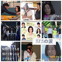 37.5の涙  蓮ちゃんの画像(37.5の涙に関連した画像)