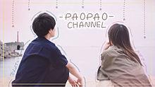 パオパオチャンネル  小豆  ぶんけいの画像(uuumに関連した画像)