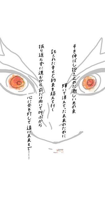 楝獄杏寿郎の画像(プリ画像)
