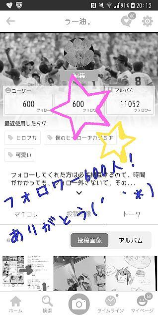 600人!ありがとう(´˘`*)の画像(プリ画像)