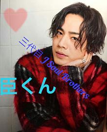 三代目 J Soul Brothersファン プリ画像