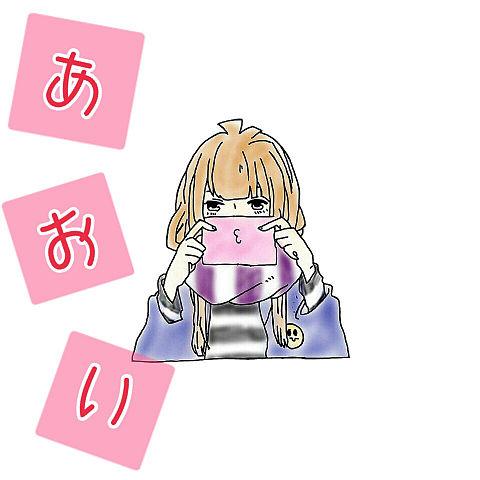 葵様へーの画像(プリ画像)