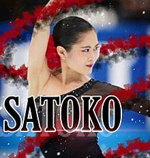 ❄世界フィギュアスケート選手権 選手応援画像❄の画像(宮原知子に関連した画像)