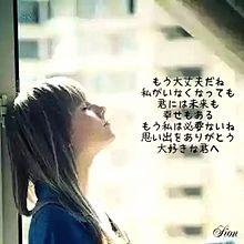 詩画像♪14の画像(愛情に関連した画像)