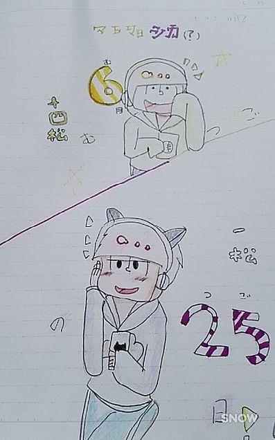 おそ松さん  六つ子の日!!!!の画像(プリ画像)