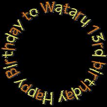 ヴァサイェガ渉 誕生日の画像(プリ画像)