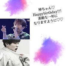 神ちゃんHappybirthday!!!の画像(HAPPYBIRTHDAYに関連した画像)