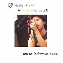 ONE OK ROCK 努努〜ゆめゆめ〜の画像(プリ画像)