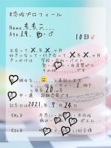 恋垢プロフィールの画像(プロフィールに関連した画像)
