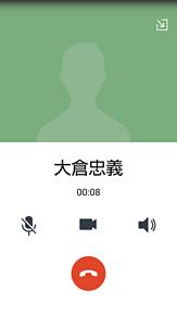 大倉と電話