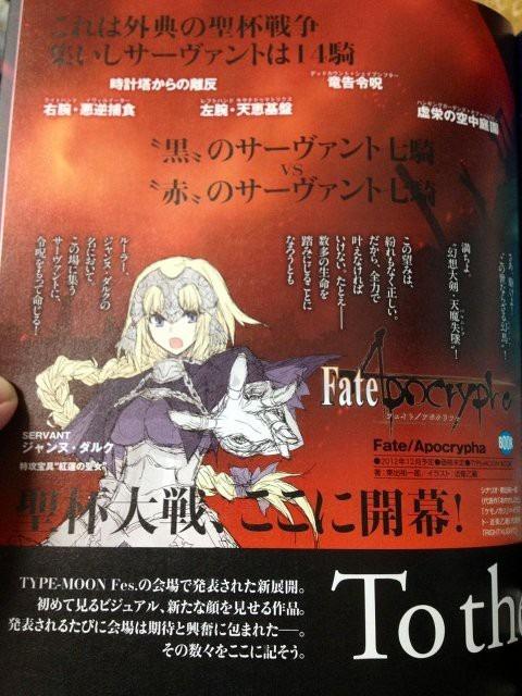 Fate/Apocryphaの画像 p1_14