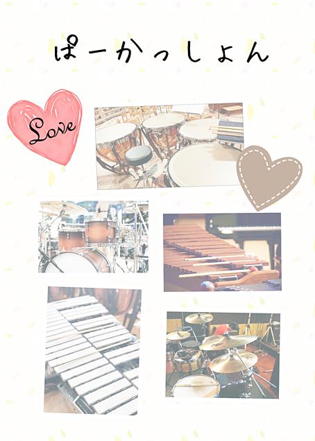打楽器 ホム画の画像 プリ画像