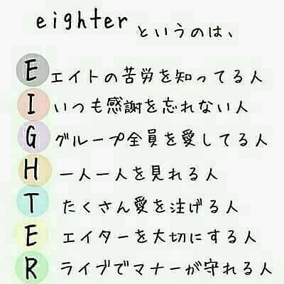 eighterの画像(プリ画像)