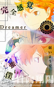 感覚 アニメ 完全 dreamer