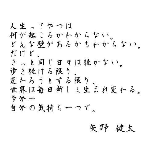 矢野健太(大野智)名言/最終回の画像(プリ画像)