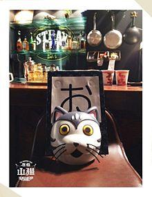 怪盗山猫の画像(フリフリTVに関連した画像)