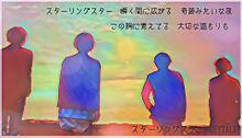 スターリングスター☆彡.。の画像(KEYTALK歌詞に関連した画像)