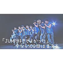 いいねお願いしますの画像(JUMP参戦服!に関連した画像)