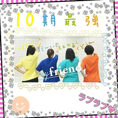 10期最強!の画像(プリ画像)