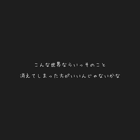 消えちゃえの画像(プリ画像)