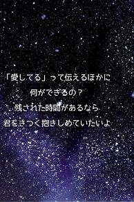 中島美嘉  明日世界が終わるならの画像(中島美嘉に関連した画像)