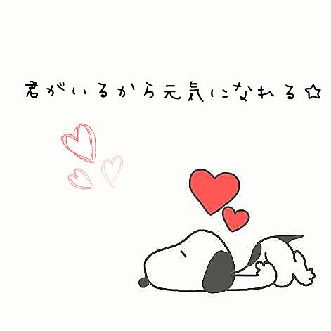 スヌーピーの画像(プリ画像)