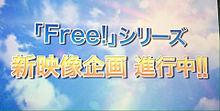 Free!新映像企画進行の画像(平川大輔に関連した画像)
