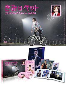 きみはペット プレミアムイベント DVD 10/2発売の画像(#きみはペットに関連した画像)
