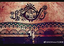 米津玄師脊オパライブ❤の画像(会いたいに関連した画像)