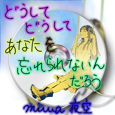 miwa 夜空の画像(プリ画像)