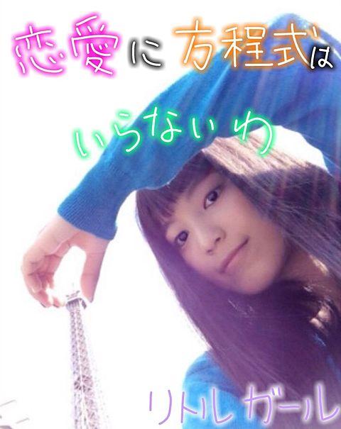 miwa リトルガールの画像 プリ画像