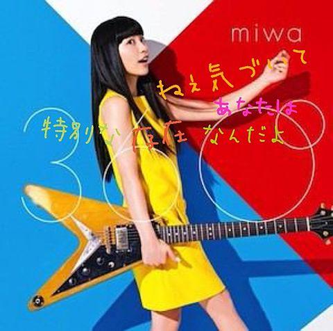 miwa 360°の画像 プリ画像