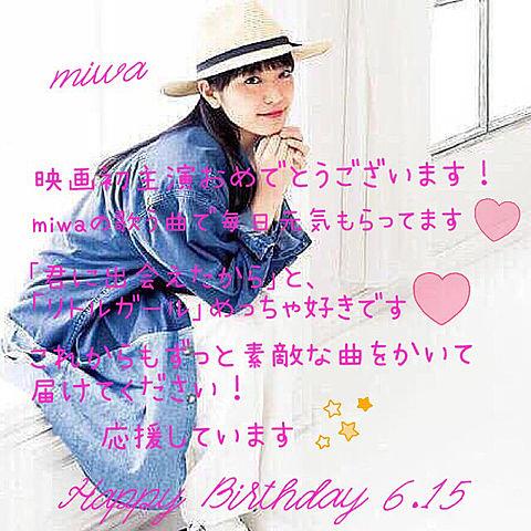 miwa 誕生日の画像(プリ画像)