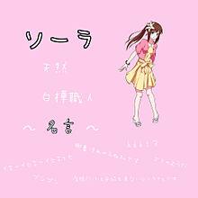 あかがみんメンバーの画像(ソーラに関連した画像)