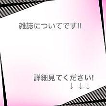 雑誌について!!の画像(プリ画像)
