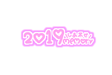 2019年まとめ memory 文字の画像(2019年に関連した画像)