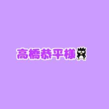 高橋恭平様の画像(バツ丸に関連した画像)