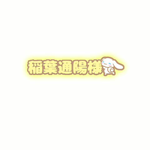 リクエスト 稲葉通陽様の画像(プリ画像)