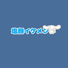 リクエスト 塩顔イケメン プリ画像